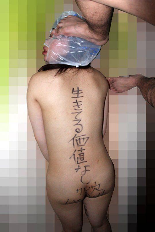 """【肉便器エロ】全身に卑猥な言葉を落書きされた""""肉便器系奴隷女子""""のエロ画像まとめ・5枚目"""