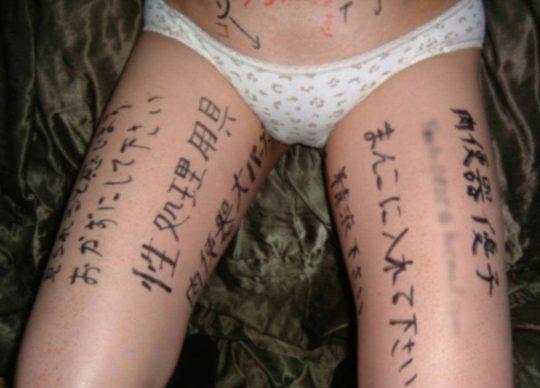 """【肉便器エロ】全身に卑猥な言葉を落書きされた""""肉便器系奴隷女子""""のエロ画像まとめ・21枚目"""
